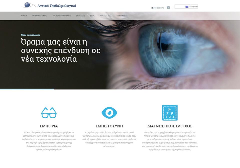 αττικό οφθαλμολογικό κέντρο